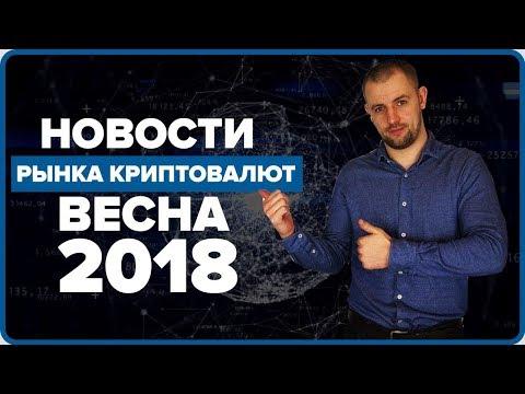 Новости рынка криптовалют. Весна 2018. Новости Miningshop.