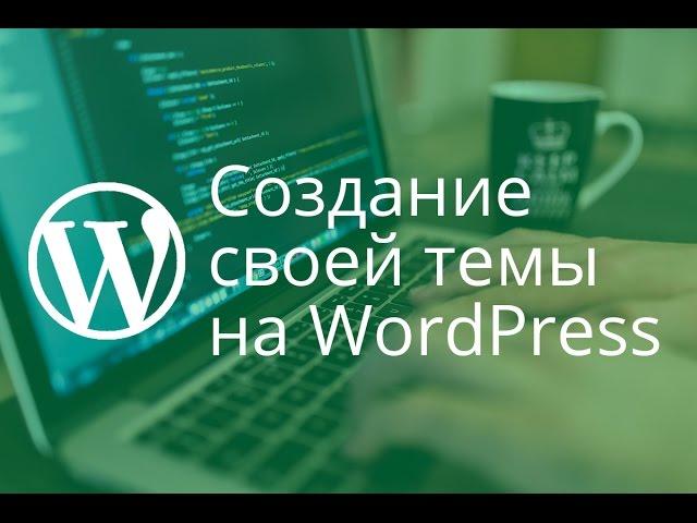 Видео 12. Регистрация и вывод виджетов WordPress