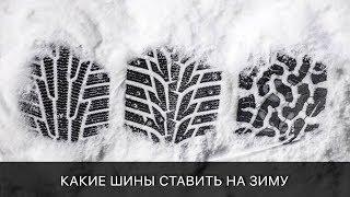Какие шины ставить на зиму, секреты от эксперта Владимира Мажара!