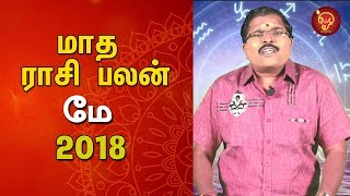Maadha Rasi Palan (May Month) | Monthly Astrosign Predictions | Murugu Balamurugan