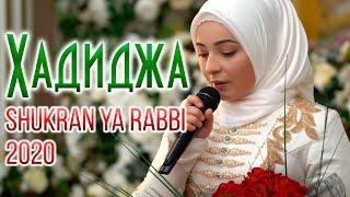 Hadidja - Shukran Ya Rabbi (NEW Nasheed 2020) Хадиджа - Шукран