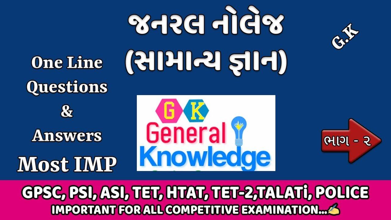GK Gujarati Quiz | PART 2 | Gujarati General Knowledge Quiz | GK Quiz in  Gujarati PDF | જનરલ નોલેજ