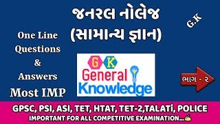 GK Gujarati Quiz | PART 2 | Gujarati General Knowledge Quiz | GK Quiz in Gujarati PDF | જનરલ નોલેજ