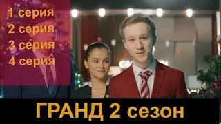 Гранд 2 сезон 1, 2, 3, 4 серии /  анонс, сюжет, актеры / смотреть онлайн сериал 2019