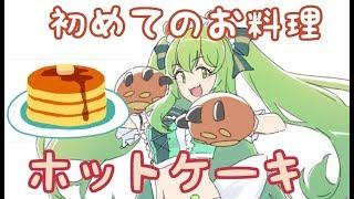 [LIVE] 【料理枠】日ノ隈風ホットケーキ【日ノ隈らん / あにまーれ】
