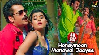 #Ravi Kishan और #Kanak Pandey का Superhit Video Song 2019 - Honeymoon Manawal Jaaye - New Movie Song