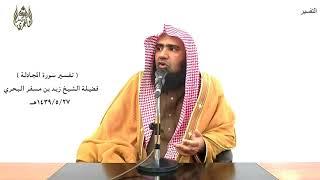 الشيخ زيد البحري تفسير سورة ( المجادلة ) كاملة الدرس ( 245)