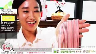 벧엘쿡(벧엘전자) 위클리 홈쇼핑 방송 영상 - 자동국수…