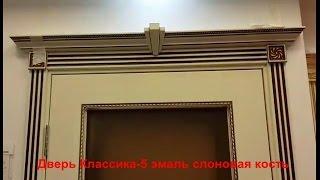 Двери слоновая кость(, 2015-11-25T16:46:41.000Z)