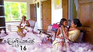 Palingu Piyapath | Episode 16 - (2019-12-22) | ITN Thumbnail