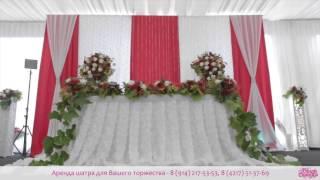 Свадебный шатер - Комсомольск-на-Амуре - Организация свадьбы(Свадебный салон Белая Орхидея - Организация идеальных свадеб в Комсомольске-на-Амуре! 8 (914) 217-53-53, 8 (4217) 51-37-69..., 2015-12-25T07:09:53.000Z)
