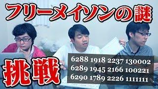フリーメイソン日本がつぶやいた謎の暗号……。 東大生クイズ王らが手を合...