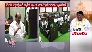 Goverdhan Baji Reddy Speech About Speaker Pocharam | Telangana Assembly 2019 | V6 News