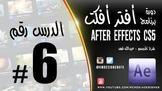 الدرس 6: طريقة الكتابة باللغتين وبعض التأثيرات After Effects CS5