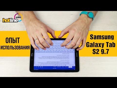 Опыт использования планшета Samsung Galaxy Tab S2 9.7