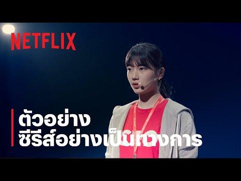 สตาร์ทอัพ (Start-Up)   ตัวอย่างหลัก   Netflix