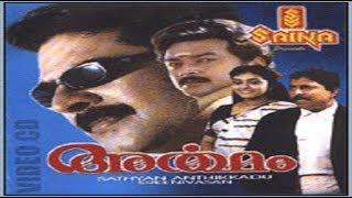 Artham 1989: Full Malayalam Movie