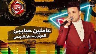 مهرجان عاملين حبايبى - رمضان البرنس - شعبيات 2020 - Ramadan Elprinc - Amlen Habaybe