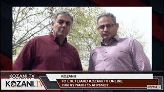 Το επετειακό το KOZANI.TV ONLINE
