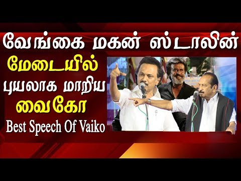 Vaiko speech at  karunanidhi 96 th birthday best speech of vaiko    While speaking at the 96 birthday  meeting of Karunanidhi  mdmk leader Vaiko compared MK Stalin with Rajinikanth in the  in the stage he said that MK Stalin is a vengai Magan  vaiko, vaiko speech tamil news today    For More tamil news, tamil news today, latest tamil news, kollywood news, kollywood tamil news Please Subscribe to red pix 24x7 https://goo.gl/bzRyDm red pix 24x7 is online tv news channel and a free online tv