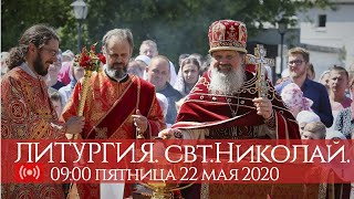 22 мая 2020. Литургия. свт Николая. 09:00 (мск). Запись трансляции.