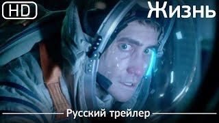 Жизнь (Life) 2017. Трейлер русский дублированный [1080p]