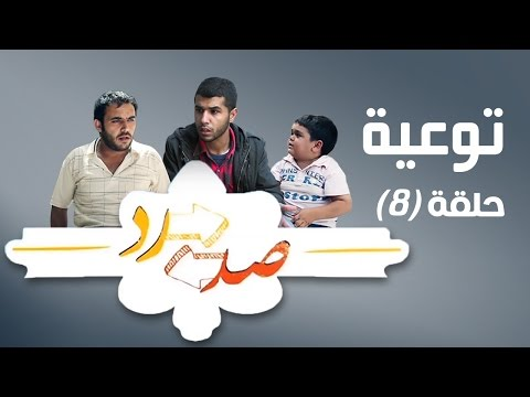 صد رد ايش فيه يا حارة 2 - توعية - Sud Rad