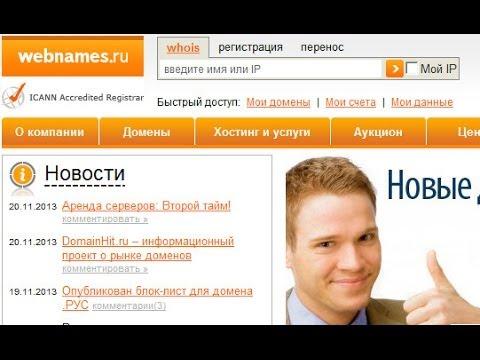 Как узнать на кого зарегистрирован домен сайта