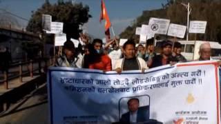 Kulman Ko samarthan ma Kathmandu ma Rally