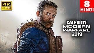 CALL of DUTY: Modern Warfare 2019 Walkthrough Gameplay - HINDI - Part 8 - Into the Furnace