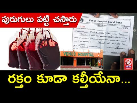 Adulterated Blood Mafia Busted In Hyderabad, 2 Arrested || V6 News