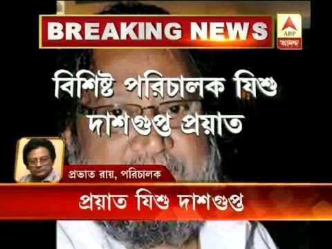 Prabhat Roy, Anjan Dutta, Nachiketa remember Jishu Dasgupta