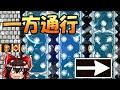 【ゆっくり実況】一方通行すぎるマリオメーカー!! 【マリオメーカー】