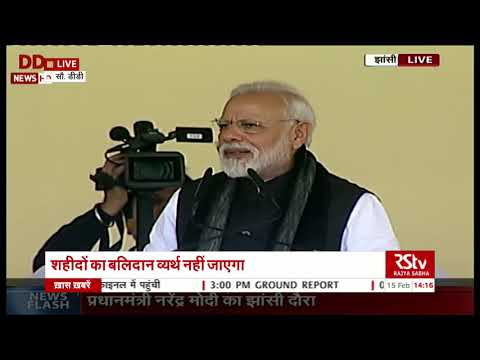 PM Modi's speech | Inauguration of various development projects in Jhansi, Uttar Pradesh