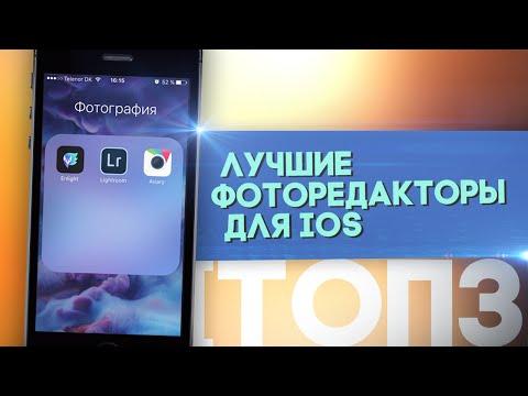 Лучшие фоторедакторы для iOS | ТОП 3