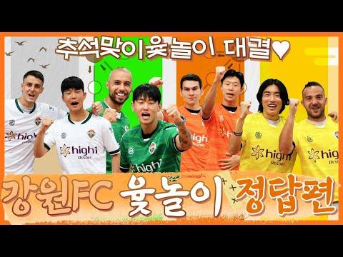 2021 추석, 강원FC 윷놀이 최강 팀은?