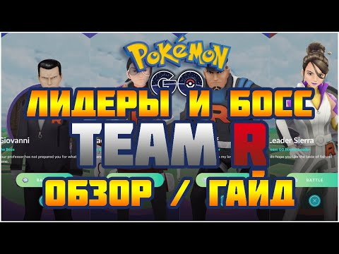 [Pokemon GO] ПОБЕДА НАД ЛИДЕРАМИ И БОССОМ КОМАНДЫ R ОБЗОР / ГАЙД (ФЕВРАЛЬ)