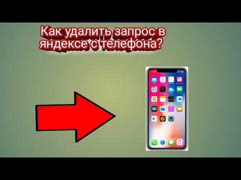 Как удалить историю в Яндексе с телефона? Обучалка 17.