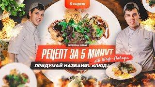 КАРЕ ЯГНЁНКА   Рецепт за 5 минут   Ресторан Новикова
