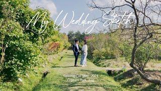벌써 추억이 된 5월의 결혼식  추천하는 셀프웨딩 촬영…