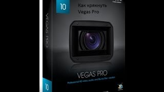 [Tutorial] Как крякнуть Sony Vegas Pro 2015(Ссылка на скачивание Vegas pro 12-http://www.rutor.org/torrent/269561/sony-vegas-pro-v-12.0-build-563-x64-2013-pc Vegas Pro ..., 2013-08-23T13:38:33.000Z)