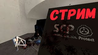 SCP:SL в сцп
