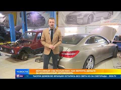 Верховный суд разъяснил, как вернуть деньги за бракованный автомобиль