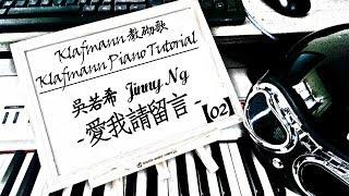 【Klafmann 教砌歌.Klafmann Piano Tutorial】吳若希 - 愛我請留言 (愛我請留言 Swipe Tap Love 主題曲) [02]