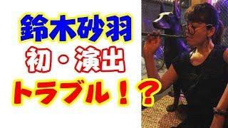 鈴木砂羽さんの舞台初演出!稽古中のトラブル発生で舞台の行方は? 鳳恵弥 動画 9