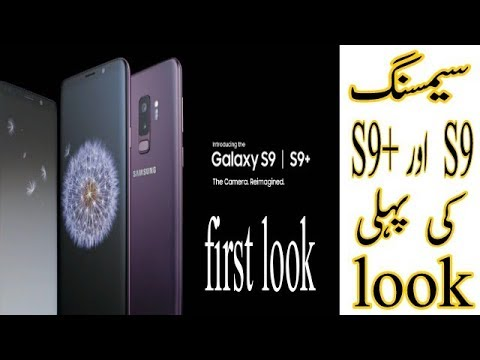 Samsung Galaxy S9 | S9+ First Look After Revealed In Barcelona on 25 February 2018