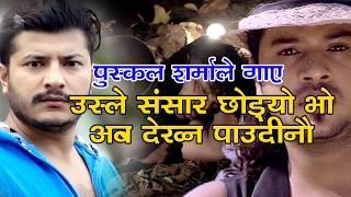पुस्कल शर्मा ले संसार छोड्ने गीत गाय ||New Lok Dohori 2074||Puskal Sharma & Purnakala b.c|