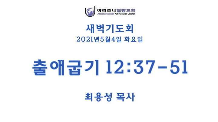 2021 05 04 새벽기도회