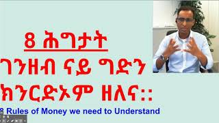 8 money rules ብጆርጆ ድራር