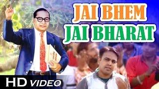 Jai Bhim Song - Jai Bhim Jai Bharat DJ MIX   Gajendra Ajmera   FULL HD VIDEO   Dr.Ambedkar